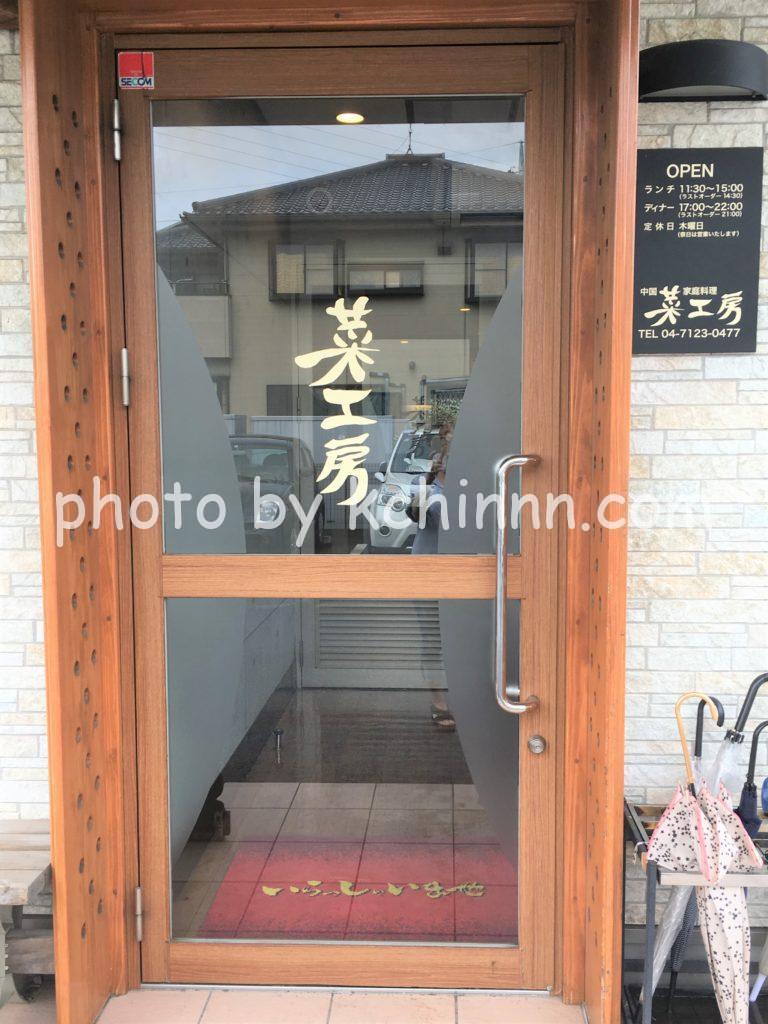 菜工房入口