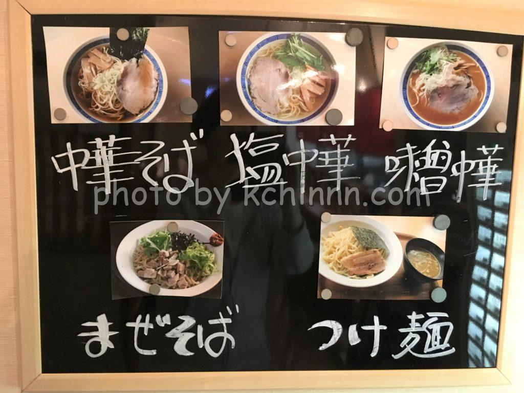 田中製麺メニュー