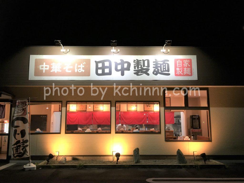 田中製麺外観