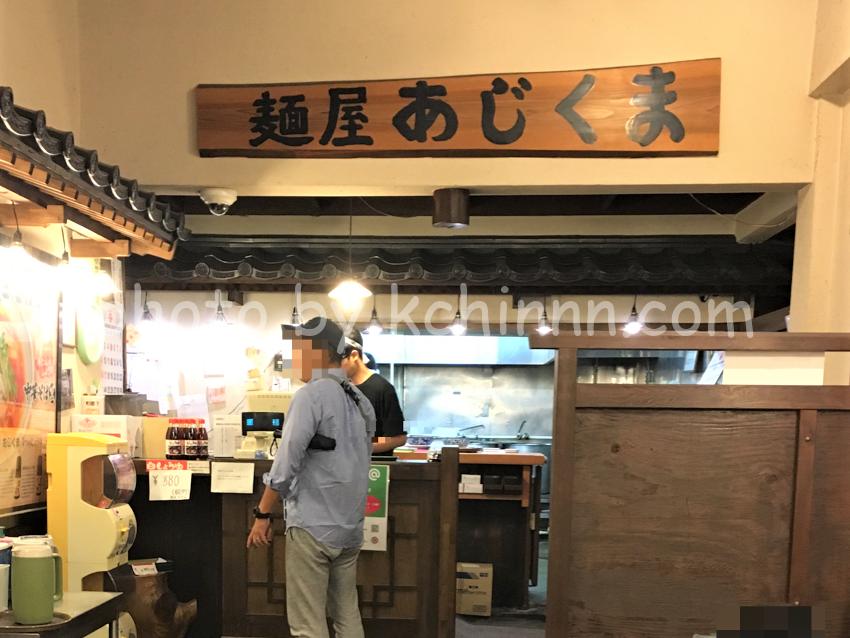 麺屋あじくま